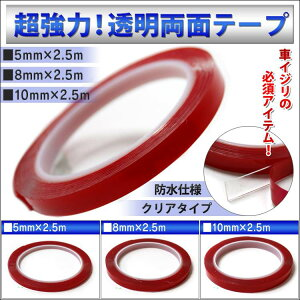 両面テープ超強力レンズカバー透明クリア幅5mm8mm10mm長さ約2.5M