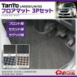 タント タントカスタム LA600S フロアマット パーツ ラゲッジマット カーアクセサリー ドレスアップ アクセサリー トランクマット ステップマット一体型 3P セット 全4色 内装