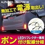 ヴェルファイア30系アルファード30系LEDリフレクター専用分岐配線ケーブルキット2個セットテールランプパーツカスタム
