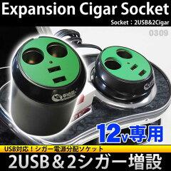 シガーソケット電源分配器/12V24V/シガー2+USB2/ドリンク型/0309