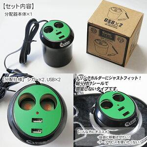 シガーソケット電源分配器/12V専用/シガー2+USB2/ドリンク型/0309