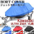 ウルトラ250X/260X/ジェットスキーカバー/ブルー