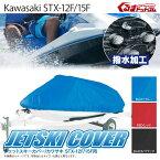 ジェットスキーカバーライフジャケットバッテリーカワサキSTX12F15Fボートカバー