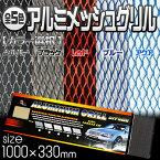【ブラック再入荷】アルミメッシュグリル100cm×33cm(20mm×6mm)カラー選択:シルバー/ブルー/レッド/ブラック/アクア