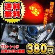 T10 ウェッジ球 ポジションランプ LED バルブ ナンバー灯 レッド 4個セット カスタム パーツ 【メール便のみ送料無料】