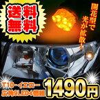 広角LED9連・ナンバー灯/ポジT10