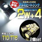 T10/T16新作爆光2Wアルミヒートシンク+3チップ4連LEDバルブ