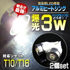 【NEW】超輝度3Wハイパワー◆T10/T16◆バックランプに!◆汎用品◆ホワイト