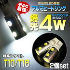 爆光4W/T10ウエッジ/12V/ホワイト/バック/ポジション