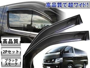 NV350 パーツ NV350キャラバン E26 日産 ワイド ドアバイザー サイドバイザー 20cm 2P 外装 カスタム パーツ