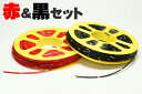 【売切特価】 DIY 汎用 自動車用 配線コード / 赤&黒/各50M巻 / カーナビ 等