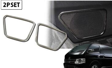 ハイエース 200系 4型 スピーカーリング 2P ドアスピーカー (ハイエース 200 メッキ インテリアパネル 内装 カスタムパーツ ハイエース200系 スピーカーベゼルカバー)
