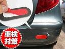 汎用 反射板シール 車検対策 9...