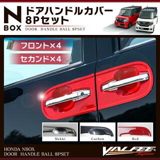 nbox パーツ nboxカスタム ドレスアップ JF1 JF2 n-box カスタム n-box アクセサリー メッキ ドアノブ ドアパネル ドア パネル ド...