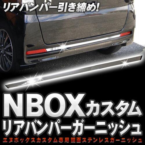NBOX カスタム パーツ NBOXカスタム ドレスアップ N-BOX カスタム N-BOXカスタム バンパー リアバ...