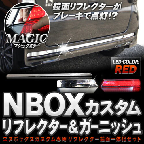 N BOX N-BOX NBOX カスタム対応 LED リフレクター バックドア メッキガーニッシュ セット リア テ...