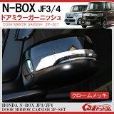 NBOX JF3 パーツ NBOXカスタム アクセサリー N-BOX N-BOXカスタム 外装 ドレスアップ カスタム ホンダ 新型 JF4 メッキ ドアミラー サイドミラー ミラー トリム ベゼル ガーニッシュ パネル 2P セット 新型NBOX エヌボックス