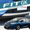 フィット ハイブリッド対応 GK3 GK5 GK6 GP5 フロントグリル メッキ カバー 1P 外装 カスタム パーツ