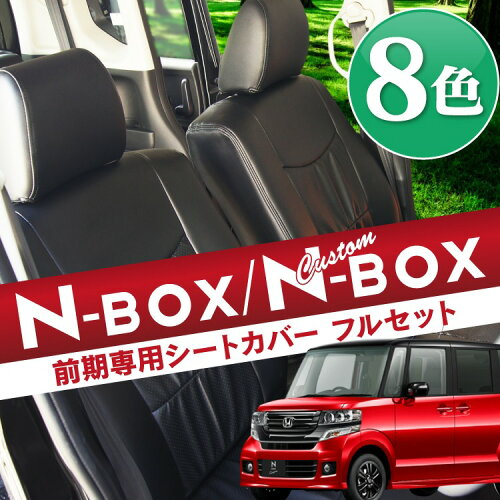 NBOX シートカバー パーツ N-BOX カスタム NBOXカスタム ドレスアップ プラス PVCレザー 各2タイプ...