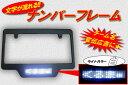 華麗に1円スタート!!【1円0309】LEDバックルに変わり・ナンバーフレーム・文字が流れるホワイト