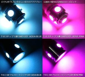 T10LEDウェッジ球ポジションアクアブルー/ピンク3chips5連LED