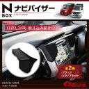NBOX NBOX+ N-BOX JF1 JF2 カスタム カーナビ ナビバイザー カバー アクセサリー パーツ nboxカスタム ドレスアップ パーツ ナビゲーション エヌボックス カスタム