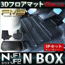 NBOX N-BOX カスタム NBOX+ パーツ キーカバー フロアマットセット ラバーマット シートカバー ...