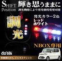 N BOX N-BOX NBOX LED シフトポジション 5灯 調光付 シフトノブ ルームランプ カスタム パーツ