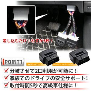 OBD分岐ハーネス2ポートOBD2コネクタートヨタ用車速ドアロックレーダー探知機複数OBDユニットの併用可能