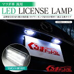 マツダCX-5CX5ナンバー灯LEDKFデミオパーツDJアクセラスポーツCX-3CX3アクセラBMライセンスランプバルブ専用汎用ドレスアップリアライセンスランプ2P片側18灯SMD外装カスタム