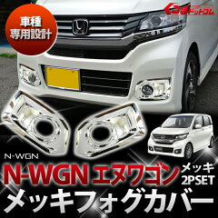 N-WGN LED Nワゴン カスタム ルームランプ LED シートカバー フロアマット メッキ フォグカバー...