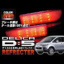 デリカ D5 LED リフレクター レッド パーツ カスタム バックランプ リア テール
