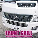 NV350キャラバン パーツ カスタム フロントグリル キャラバン...