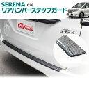 セレナ C26 パーツ 後期 リアバンパー バンパー ステップガード 1P カーボン カバー 純正 スカッフプレート カスタム ドレスアップ