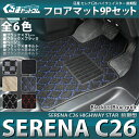セレナ C26 パーツ 前期 ライダー マット フロアマット 専用 ラゲッジマット トランクマット 9Pセット 内装 カスタム
