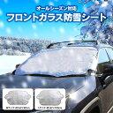 凍結防止シート フロントガラス 車 凍結防止 シート 除雪