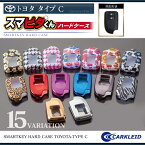 スマートキーケーストヨタハイエース4型スマートキーカバースマートキースマピタハード【CARKLEID製】K19