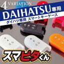 Spita-daihatsu_00