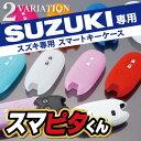 Spita-suzuki_00