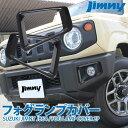 【未塗装】 ジムニー JB64W パーツ フォグランプガーニッシュ...