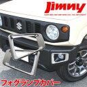 【SS】 ジムニー JB64W パーツ フォグランプガーニッシュ ア...