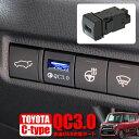 シフォン シフォンカスタム LA650F LA660F パーツ トヨタ USB...