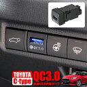 ヤリス パーツ トヨタ USBポート QC3.0 車載 充電器 アクセ...