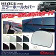 ハイエース 200系 3型 4型 ミラーホールカバー ABS製 リアミラー テール リア パーツ