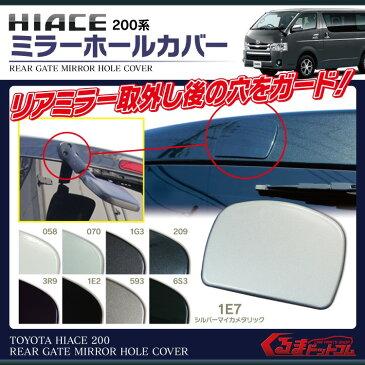 ハイエース 200系 3型 4型 パーツ ハイエース200系 200 部品 ミラー ミラーホール ミラーホールカバー ABS製 リア テール リア