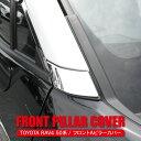 RAV4 50系 新型 新型RAV4 PHV パーツ MXAA52 MXAA54 X アドベ...
