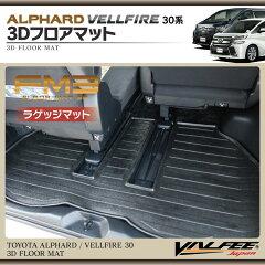 新型ヴェルファイア ヴェルファイア 30系 アルファード 30系 3Dフロアマット ラゲッジマット 1P...
