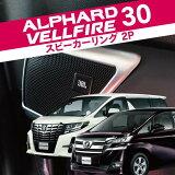 アルファード 30系 ヴェルファイア 30系 メッキ スピーカーリング 2P ベルファイア カスタム パーツ 内装