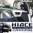 ハイエース 200系 3型 4型 インテリアパネル インサイドドアパネル 2P シルバー【1型から4型対応】HIACE 内装 パーツ