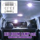 ハイエース 200系 LED ルームランプ 160灯 8P セット 全5色 カスタム パーツ 車中泊